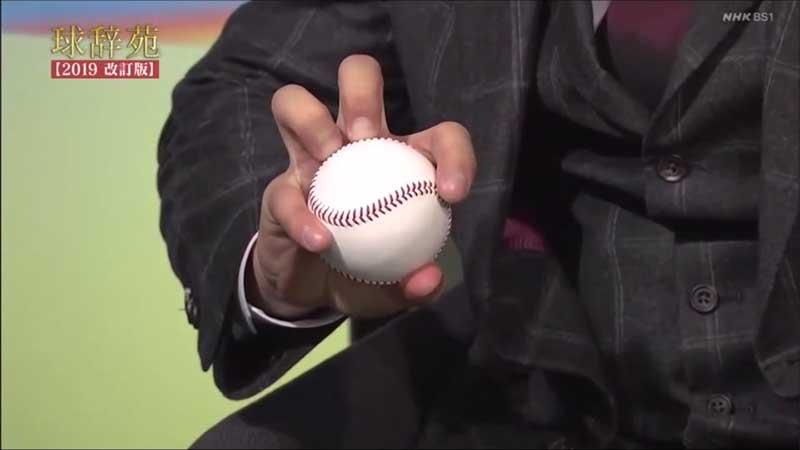 山崎 康晃選手のナックルの握り方