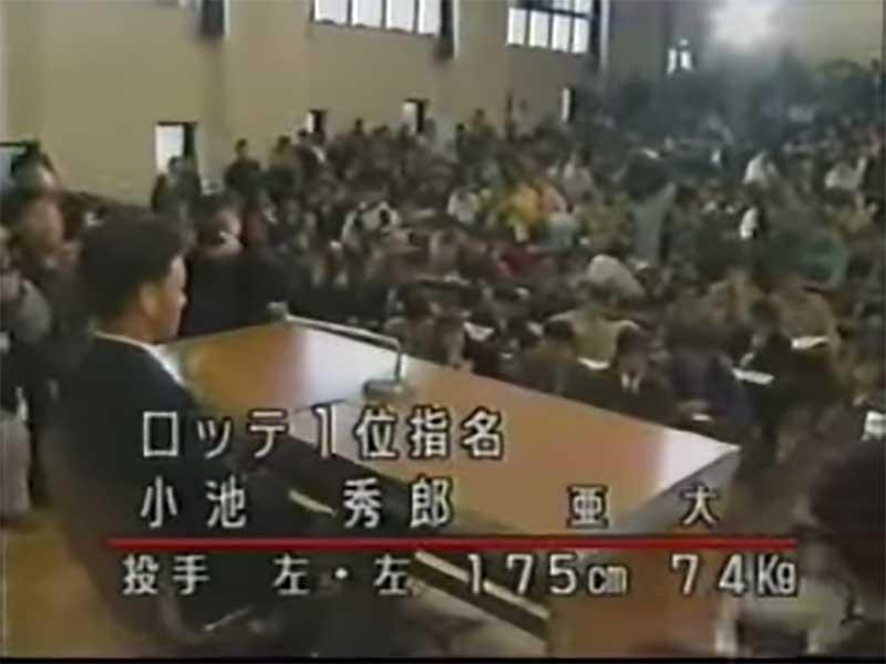 小池秀郎選手のドラフト指名の瞬間