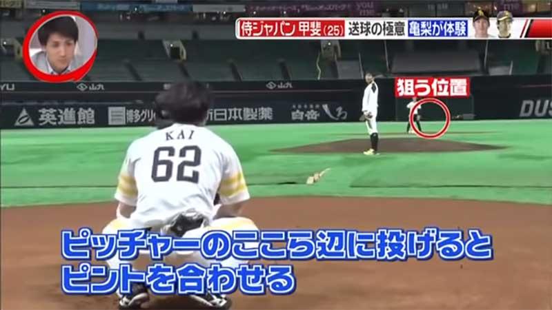甲斐拓也選手の二塁送球の的の位置