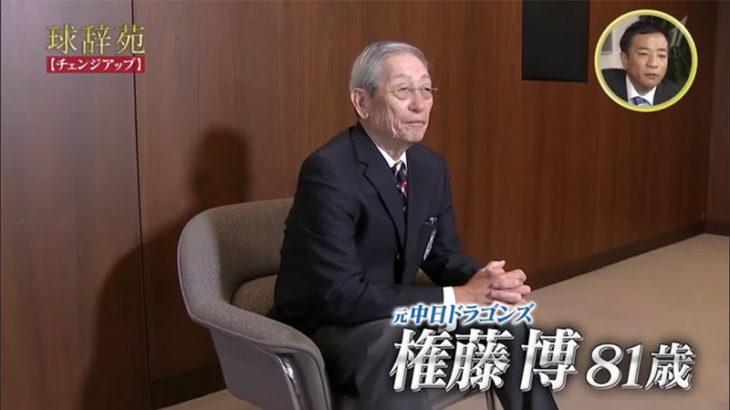 権藤博のインタビューでの会話