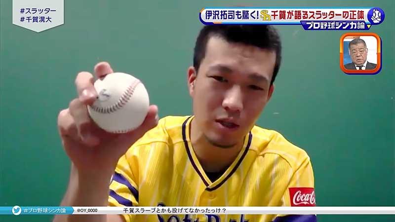 千賀選手のスラッターのリリース
