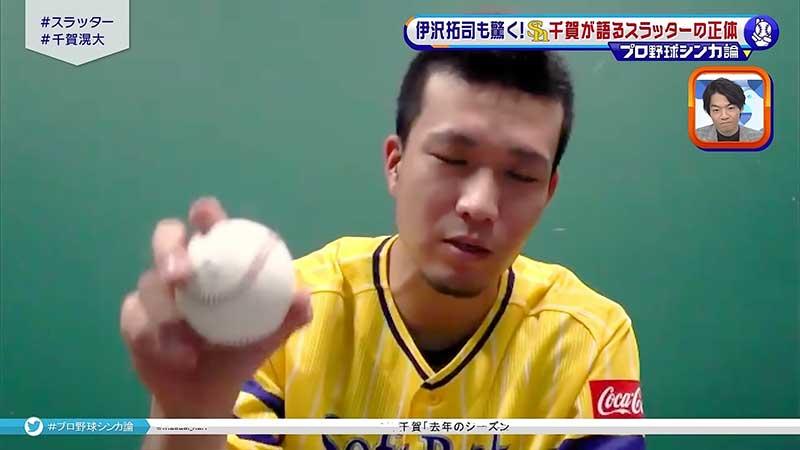 千賀選手のスラッターのリリースの中指の動き