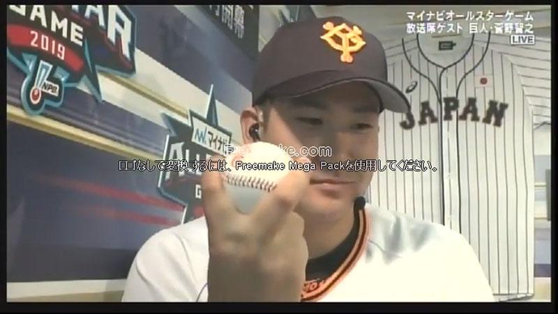 菅野 智之選手のフォークの握り方