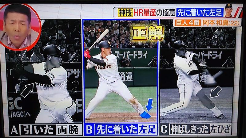 岡本和真選手のホームラン量産の秘訣