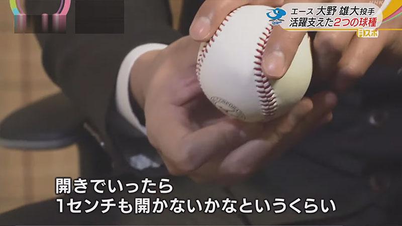 大野 雄大選手のフォークの握り