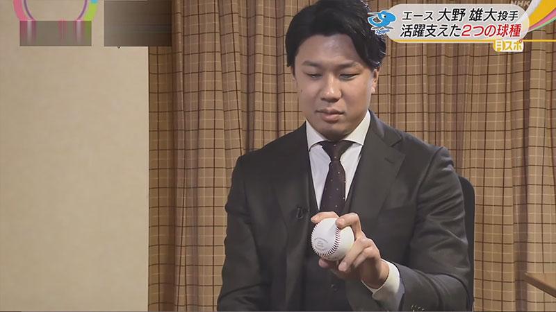大野 雄大選手のツーシームの握り