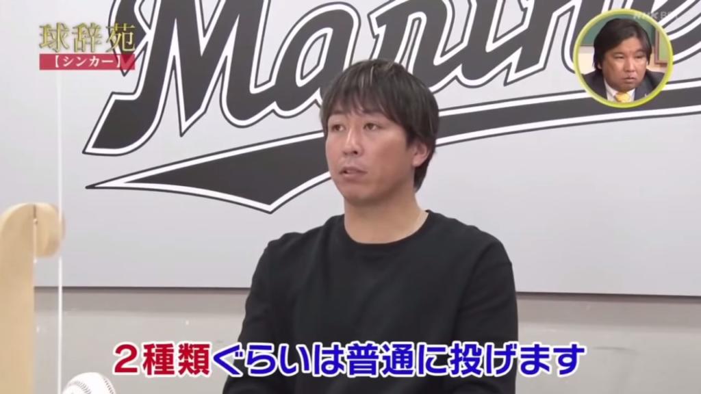 2種類のシンカーについて語る益田直也選手