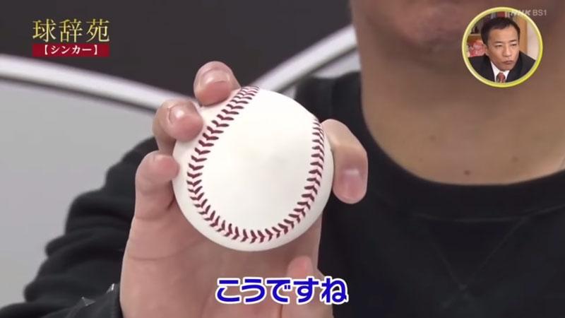 益田直也選手のシンカーのボールの握り