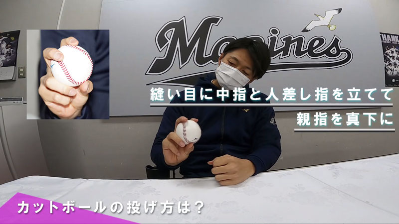 唐川侑己投手のカットボールの握り
