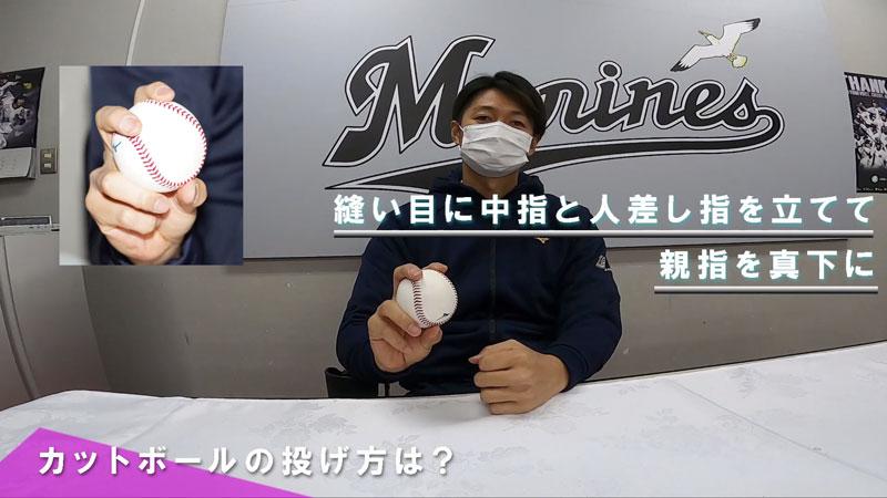 唐川 侑己選手のカットボールの握り