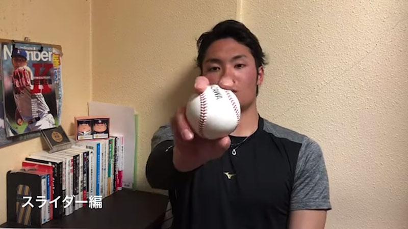伊藤 大海選手のスライダーの握り方