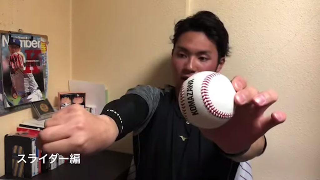 伊藤 大海選手のスライダー
