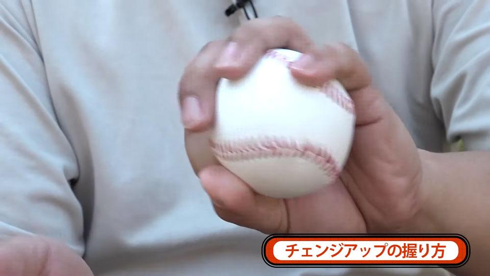 井川 慶選手のチェンジアップの握り方