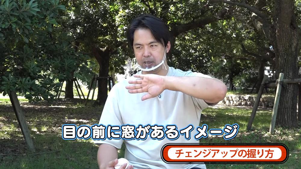 井川 慶選手のチェンジアップの投げ方